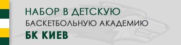 Набор в Детскую Баскетбольную Академию БК Киев