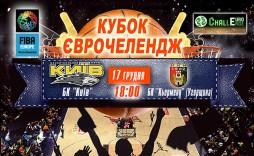 БК 'Київ' - БК 'Кьорменд'. 18:00 ОНЛАЙН трансляція.