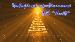 Привітання з Новим роком від БК 'Київ'