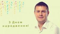 День народження відзначає Олексій Охай!