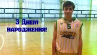 Вітаємо з Днем народження Микиту Гладченко!