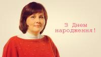 Вітаємо з Днем народження Ольгу Ханевич!