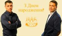 Вітаємо з Днем народження Богдана Карнауха та Олега Бойко!